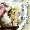 台北手作り プレミアム・大トンポウロウまん(冷凍パック@100g×2個)東坡肉大包子
