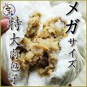 台北手作り プレミアム・超特大メガ肉まん(冷凍パック@200g)特大肉包子 にくまん