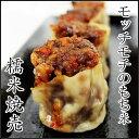 糯米焼売(生冷凍6個 蒸し器で加熱8分)【O-1決定戦金賞受賞】【楽天うまいもの大会】
