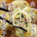 送料無料 蒸肉餃子(簡易包装 生冷凍20個入り)
