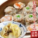2セット以上購入で豪華料理プレゼント【送料無料】台北点心5種...