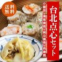 2個以上購入で豪華料理サービス!【送料無料】台北点心4種個セット(小籠包6個 海老焼