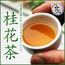 【送料無料】キンモクセイ紅茶(メール便発送)(ティーパック@2g×20個入り)