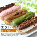 エクレーヌ 10本入り 抹茶・いちご・クーベルチョコ・アーモ...