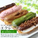 エクレーヌ 5本入り 抹茶・いちご・クーベルチョコ・アーモン...