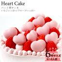 誕生日ケーキ アニバーサリーケーキ☆大切な日をみんなで祝おう!ハート型ケーキ いち