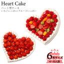 誕生日ケーキ アニバーサリーケーキ☆大切な日をみんなで祝おう!ハート型ケーキ 6号サ