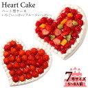 誕生日ケーキ アニバーサリーケーキ☆大切な日をみんなで祝おう!ハート型ケーキ 7号サイズ フルーツいっぱい/いちごいっぱい結婚記念日など記念日のお祝いや女子会に☆