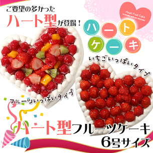 アニバーサリーケーキ フルーツ バレンタイン