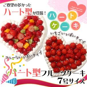 アニバーサリーケーキ フルーツ いっぱい バレンタイン