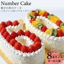 誕生日に大人気 記念の数字を形にしました。【ナンバーケーキ】8号サイズ フルーツ
