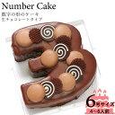 誕生日ケーキ アニバーサリーケーキ♪数字を形のケーキでお祝い☆ナンバーケーキ6号 生チョコレートタイプ人気のナンバーケーキに生チョコタイプ!記念日イベントお誕生日記念日成人式還暦メモリアルなどのお祝いに☆
