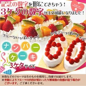 アニバーサリーケーキ ナンバー フルーツ いっぱい クリスマス