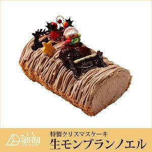 【特製 クリスマスケーキ】モンブランノエル 長さ19cm【クリスマス ケーキ モンブラン ブッシュドノエル 冷凍ケーキ 大陸/cake tairiku お取り寄せ 通販】【RCP】