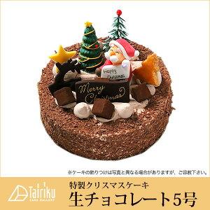 【特製 クリスマスケーキ】生チョコレートケーキ5号 直径15cm【クリスマス ケーキ チョコレート 冷凍ケーキ 大陸/cake tairiku お取り寄せ 通販】【RCP】
