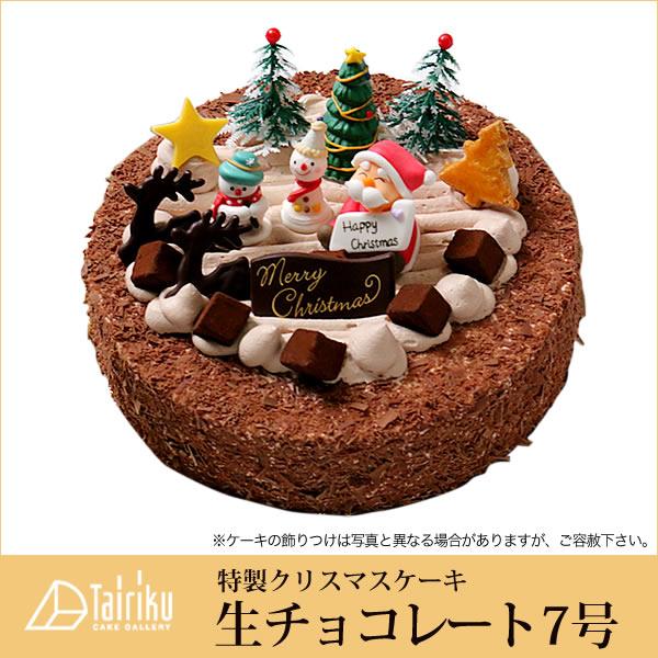 【特製 クリスマスケーキ 予約 2018】生チョコレートケーキ7号 直径21cmご予約受付中!クリスマス向け特製ケーキ★家族で、友達と、皆で♪