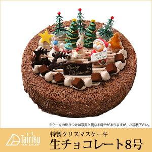 【特製 クリスマスケーキ】生チョコレートケーキ8号 直径24cm【クリスマス ケーキ チョコレート 冷凍ケーキ 大陸/cake tairiku お取り寄せ 通販】【RCP】
