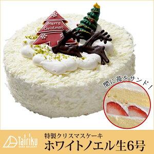 【特製 クリスマスケーキ】ホワイトノエル生6号 直径18cm【クリスマス ケーキ ホワイトチョコ シンプル 冷凍ケーキ 大陸/cake tairiku お取り寄せ 通販】【RCP】