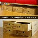 【送料無料】ブーツ 収納ボックス 4個セット│ダンボール 収納box 靴 引き出し 整理 シューズボックス