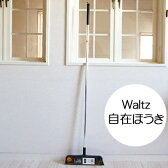 waltz ワルツ自在ほうき│美容院でよく使われるホウキ・ホーキ 軽くて履きやすい お洒落【10P29Jul16】