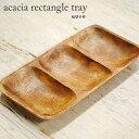 アカシアレクタングルトレーM 仕切り付 木製食器 木製トレー