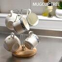 ワイヤー&木製 マグカップツリーシンプルなキッチンツール