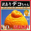 愛媛  デコちゃん(通称デコポン)10kg送料無料 <少し 訳あり>