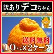 """愛媛 デコちゃん """"デコポン""""10kg×2 送料無料<少し 訳あり>"""