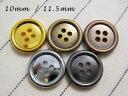 定番4穴メタルボタン(金属調・5色展開)10mm/11.5mm×8個セット