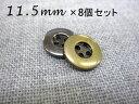 シンプル4穴メタルボタン(金属調・4色展開)11.5mm×8個セット