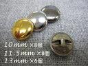 薄型タイプのメタルボタン(トンネル足・金属調・4色展開)・10mm×8個セット・11.5mm×