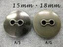 ハトメ風メタルボタン(金属調・2色展開) 15mm or 18mm×1個