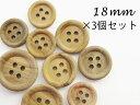 オリーブウッドボタン【オリーブの木】四つ穴・フチありボタン18mm×3個セット