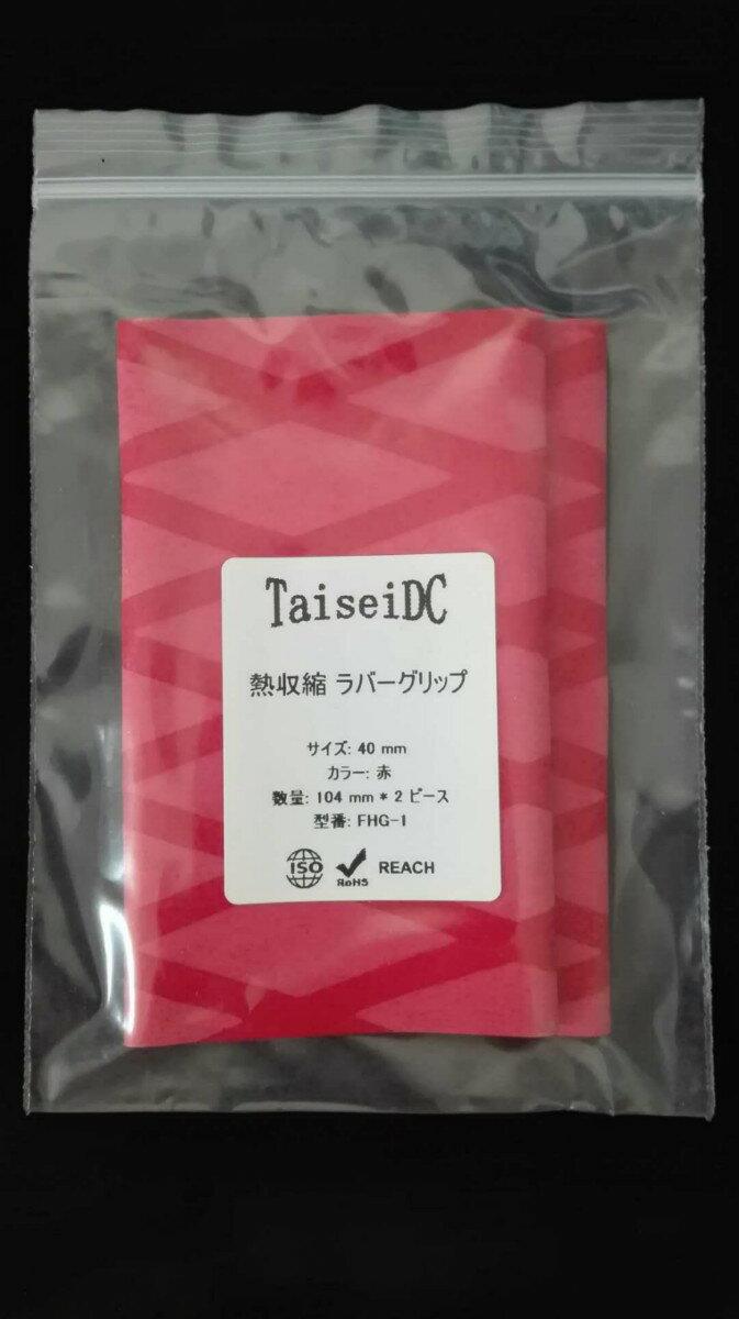 TaiSeiDC グリップシュリンクチューブ ...の紹介画像3