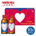 【公式】 リポビタンD バレンタイン 限定ボトル 100mL...