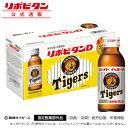 大正製薬 リポビタンD 阪神タイガース限定ボトル タウリン ビタミンB群 100mL 10本 指定医薬部外品