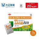 [2個セット] 大正製薬 ヘルスマネージ 大麦若葉 青汁 1...
