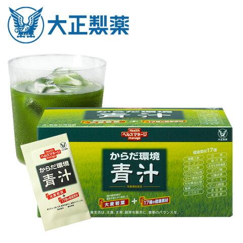 大正製薬 からだ環境青汁 大麦若葉 ケール 甘藷若葉 高麗人参 ウコン 1箱 30袋