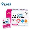 カルシウム&コラーゲン MBP ( R ) 大正製薬 カルシ...