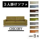 3人掛けソファ CHICORY チコリ CCR-SF3【ファブリック】
