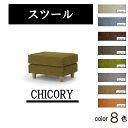 スツール CHICORY チコリ CCR-LS70-05【ファブリック】