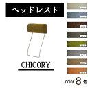 ヘッドレスト CHICORY チコリ CCR-HR04-05【ファブリック】