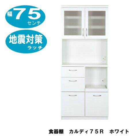 【ポイント10倍 〜2/8 1:59】食器棚 カルディ75R 幅75センチ/ホワイト/耐震ラッチ付