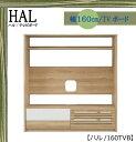 ハルHAL 160 TVボード【リビング収納】【テレビボード】【シギヤマ家具】