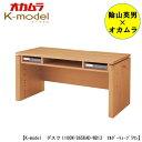 K-model/ケーモデル スタディデスク 110cm 865KAD WD13【オカムラ】【陰山英男モデル】【昇降式】【片づけ上手】【リビング学習】…