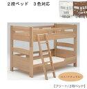 2段ベッド フリート【キッズ/子供部屋/ナチュラル/3色/グランツ】