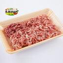 米の娘ぶた あら挽き肉400g