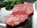 【送料込】山形牛モモ ステーキ用 計400g(約200g×2枚)
