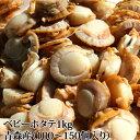 食品 - ベビーホタテ 業務用 1kg入り 北海道産 冷凍 ホタテ 刺身 サラダ 煮物などに