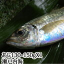 アジ 瀬戸内海産 Sサイズ(130〜150g) ( 鯵 あじ 刺身 生 )